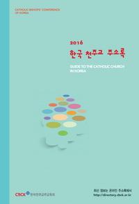 2016 한국 천주교 주소록