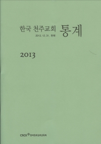 2013통계표지