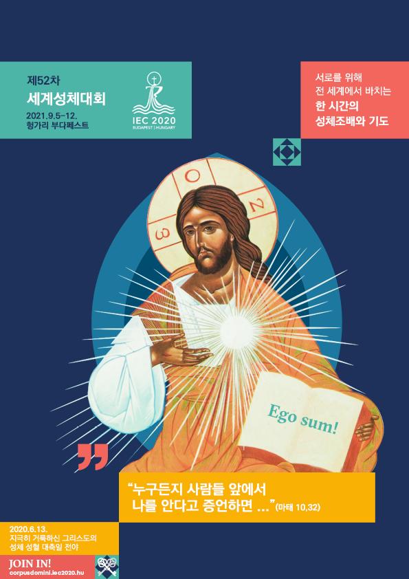 [이미지 제공: 부다페스트 세계성체대회 사무국]