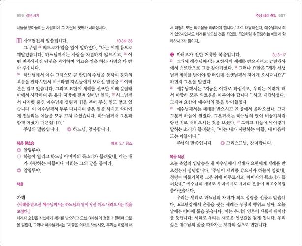 미사전례독서와묵상 I권_본문 견본_페이지_2