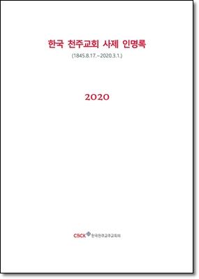한국천주교회사제인명록2020