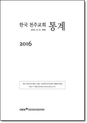 한국 천주교회 통계 2016