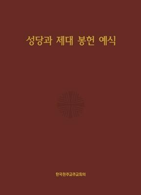 성당과 제대 봉헌 예식