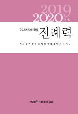 [신간] 2019-2020 가해 전례력