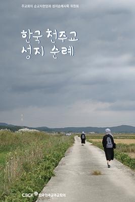 [신간] 한국 천주교 성지 순례(개정 증보판)