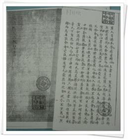 동국교우상교황서 (東國敎友上敎皇書)