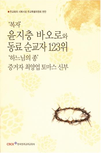 복자 124위와 하느님의 종 증거자 최양업 신부 약전