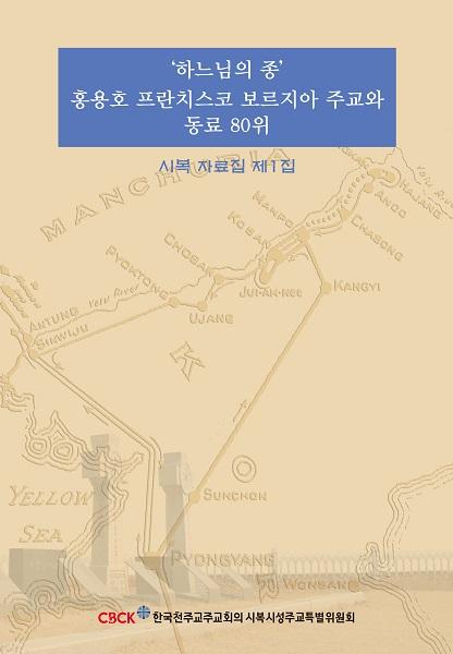 하느님의 종 홍용호 프란치스코 보르지아 주교와 동료 80위 근현대 시복 자료집 제1집