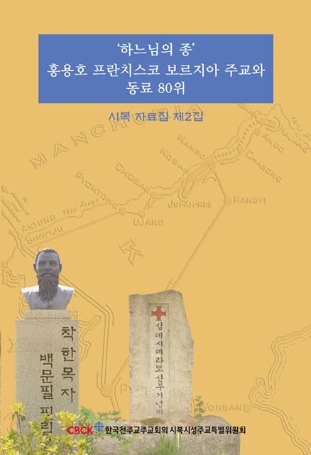 하느님의 종 홍용호 프란치스코 보르지아 주교와 동료 80위 근현대 시복 자료집 제2집