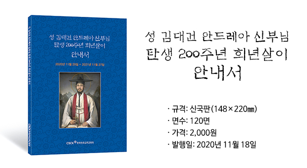 성 김대건 안드레아 신부님 탄생 200주년 희년살이 안내서