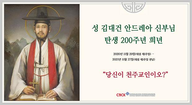 성 김대건 안드레아 신부님 탄생 200주년 희년 홈페이지