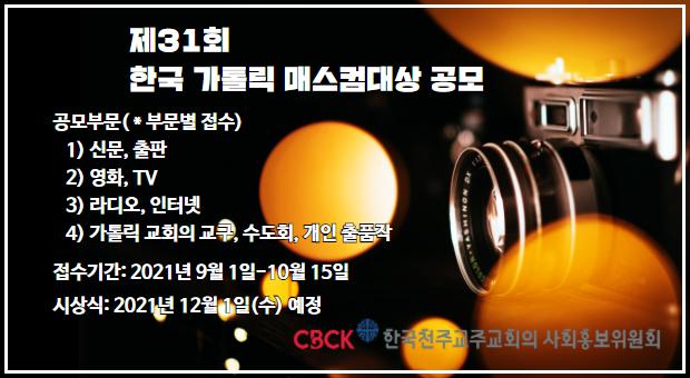 제31회 한국 가톨릭 매스컴대상 공모