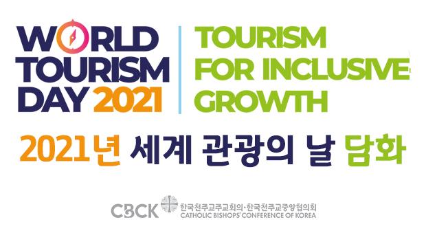 2021년 세계 관광의 날 담화